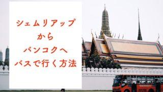 シェムリアップからバンコクへのバス乗り方解説記事のサムネイル